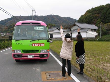 よしいバス(自家用有償バス)  ...