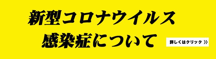 コロナ ツイッター 群馬 ウイルス 下仁田町ホームページ :