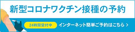高崎市コロナワクチン予約バナー(外部リンク)